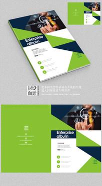 电脑维护智能电子产品画册封面设计
