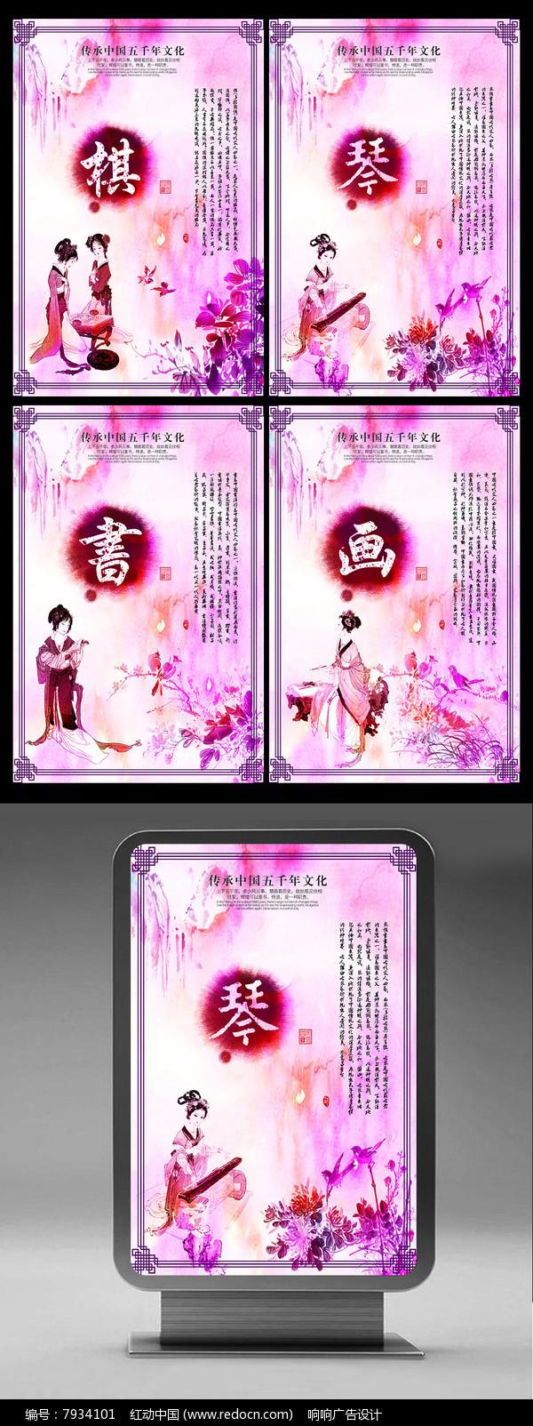 粉色水彩中国风琴棋书画学校展板图片