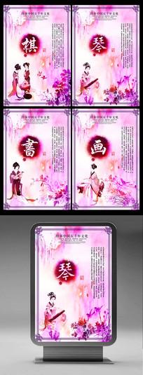 粉色水彩中国风琴棋书画学校展板
