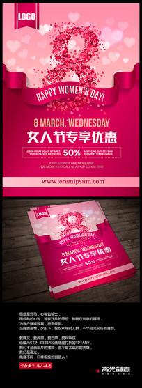 妇女节专享优惠海报