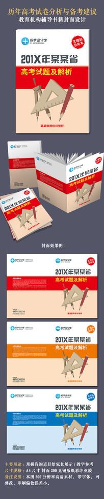 高三高考试卷分析教材封面设计
