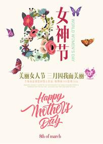 高雅大气三八妇女节海报女神节