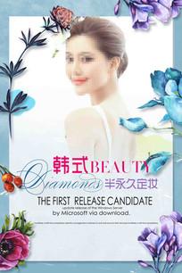 韩式半永久定妆美容海报设计