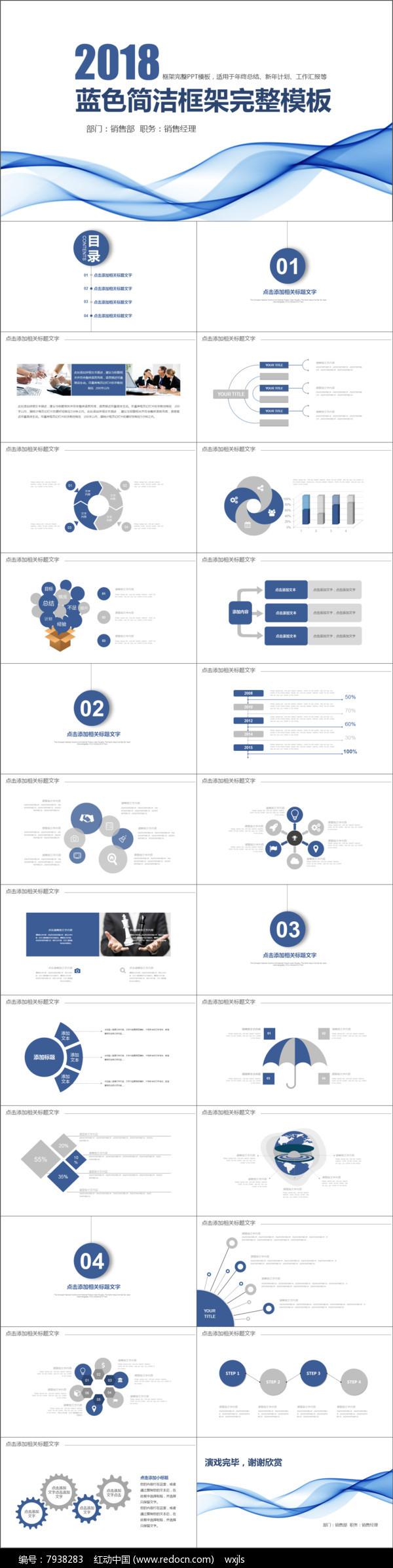 框架完整蓝色简洁商务通用动态ppt模板