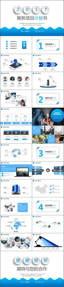 蓝色简约商务项目计划书通用PPT模板