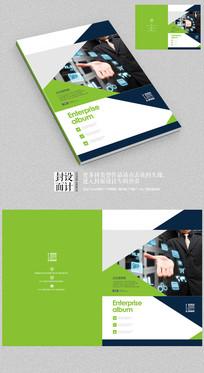 绿色智能科技时尚电子产品画册封面
