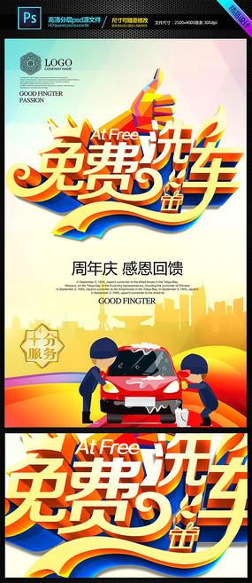 免费洗车汽修店海报