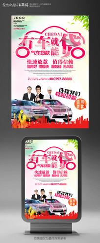 汽车贷款找我们宣传海报设计