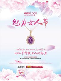 三八妇女节活动促销宣传海报设计