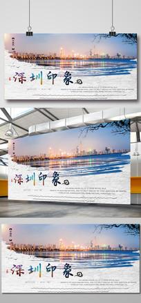 深圳印象海报