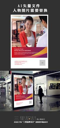 时尚商场购物海报设计