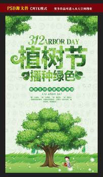 水彩绿色312植树节宣传海报