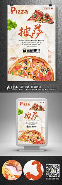 水彩美味披萨海报