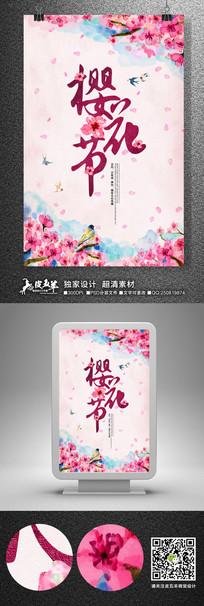 水彩樱花节宣传促销海报