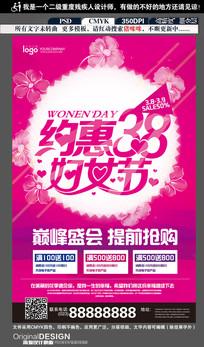 约惠妇女节活动海报