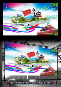 中国北京旅游宣传广告背景模板