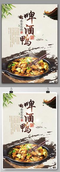 中国风美食啤酒鸭海报设计