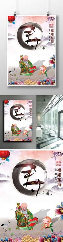 中国风祝寿海报