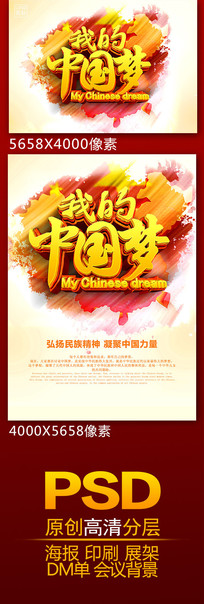 中国梦中国风海报设计