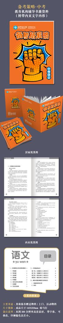 中考初三语文教材