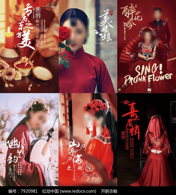 中式古典婚庆海报摄影文字排版模板psd图片