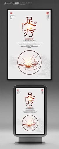 中医养生保健足疗文化海报设计