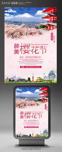 最美樱花节宣传海报