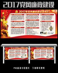 2017党风廉政建设党建展板宣传栏