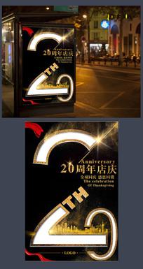 20周年庆海报下载