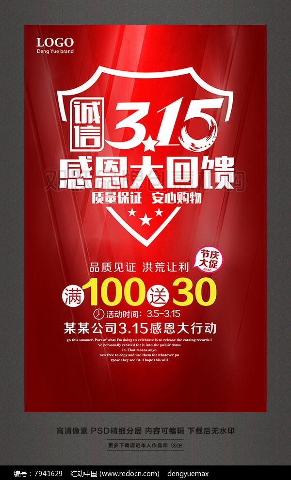 诚信315感恩大回馈促销活动海报模板下载