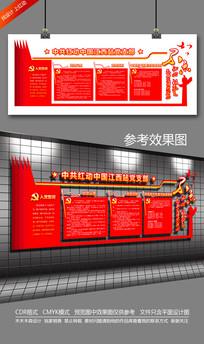 创意党建文化墙宣传栏