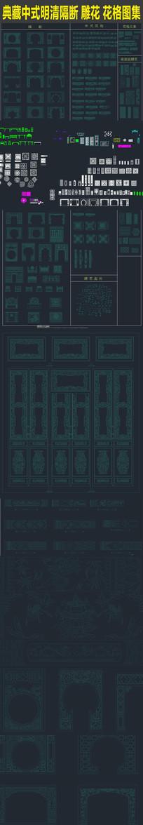典藏中式明清隔断雕花花格图集