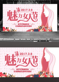 妇女节花卉清新展板