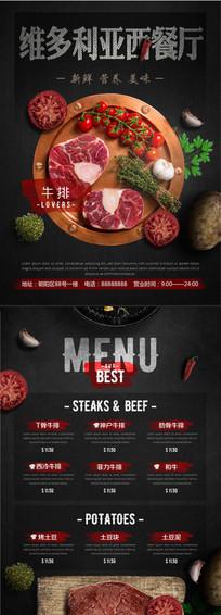 高档西餐厅牛排菜单菜谱餐饮美食海报2