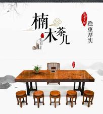 海报中国风诗意淘宝海报画报公司背景墙