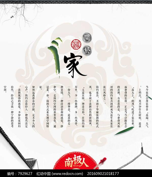 海报中国风诗意淘宝海报画报公司背景墙图片