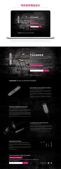 黑酷科技耳机宣传网页设计psd下载