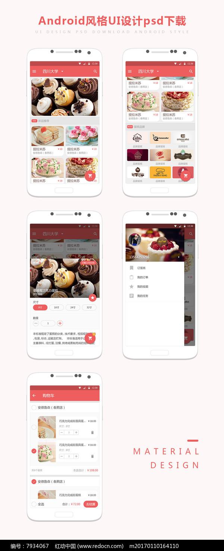 红色蛋糕应用安卓APPUI界面设计模板图片