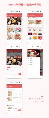 红色蛋糕应用安卓APPUI界面设计模板 PSD