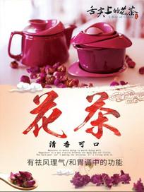 红色大气舌尖上的花茶文化促销海报