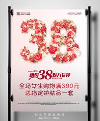 花朵清新妇女节海报
