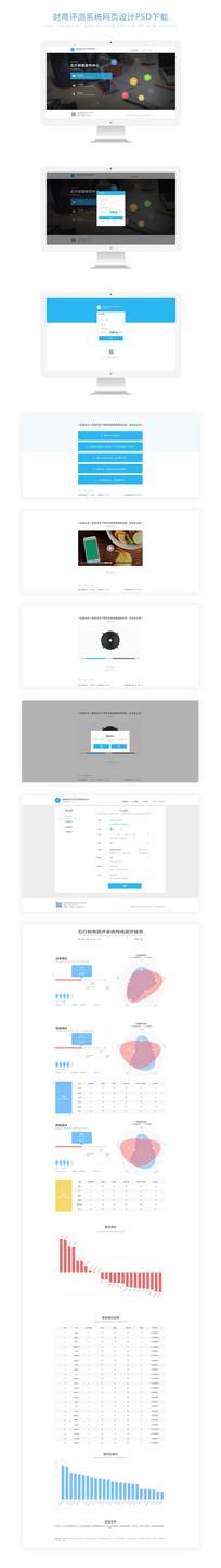 简洁大气财商评测系统网站网页设计psd下载