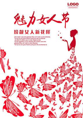 简约感恩母亲节海报 简约时尚大气女神节海报 大气母亲节海报设计图片
