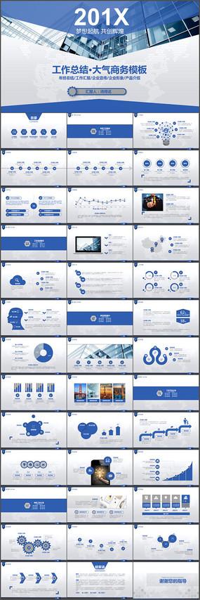 蓝色高端大气动态商务工作报告PPT模板