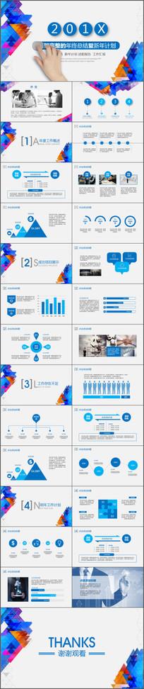 蓝色通用框架完整商务年终总结计划动态PPT模板