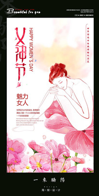 魅力女人节宣传海报设计PSD
