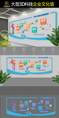 立体企业文化墙展板