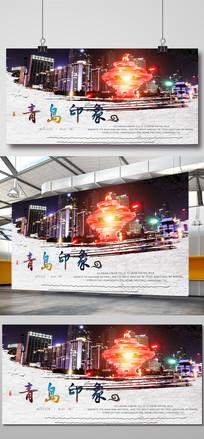 青岛印象海报