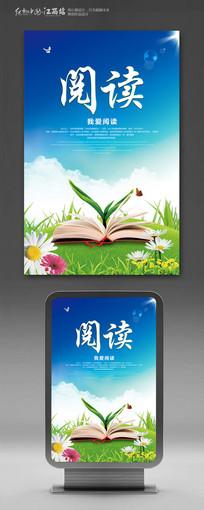 清新风阅读校园文化宣传海报设计