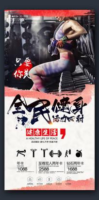 全民健身创意广告海报模板